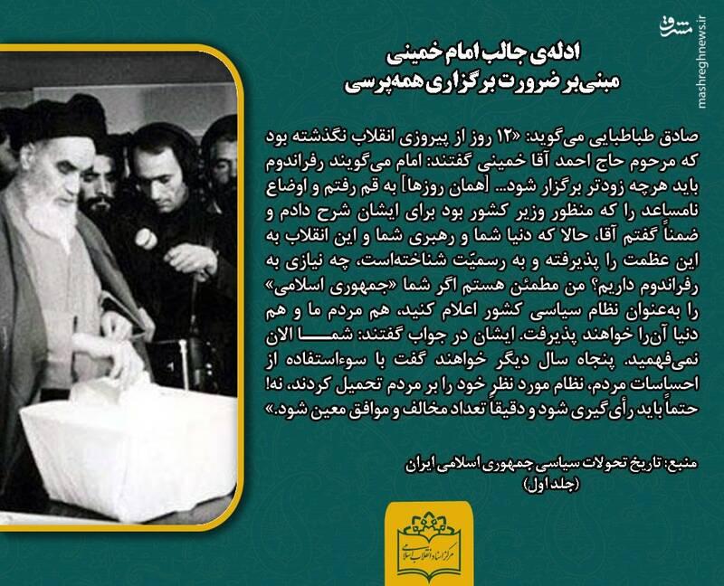 دلیل امام خمینی برای برگزاری همهپرسی