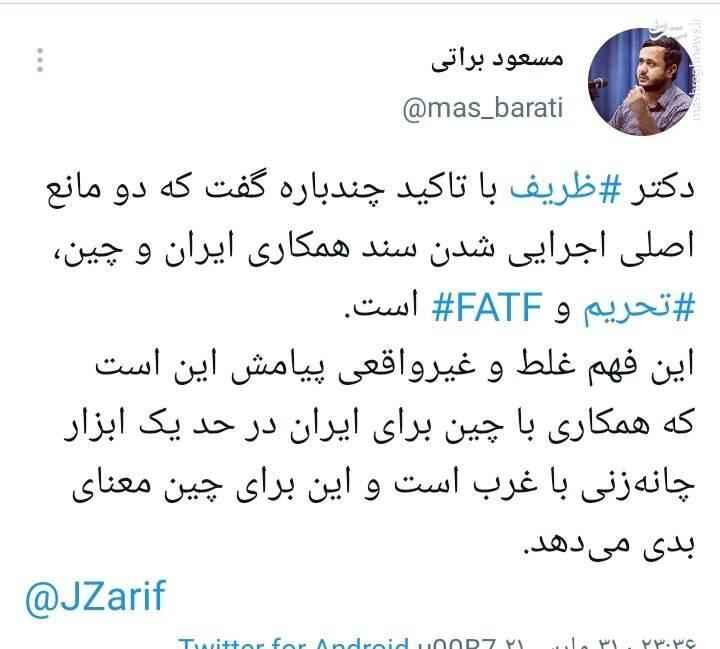 چرا ظریف عدم اجرای سند ایران و چین را به تحریم و  FATFربط میدهد؟