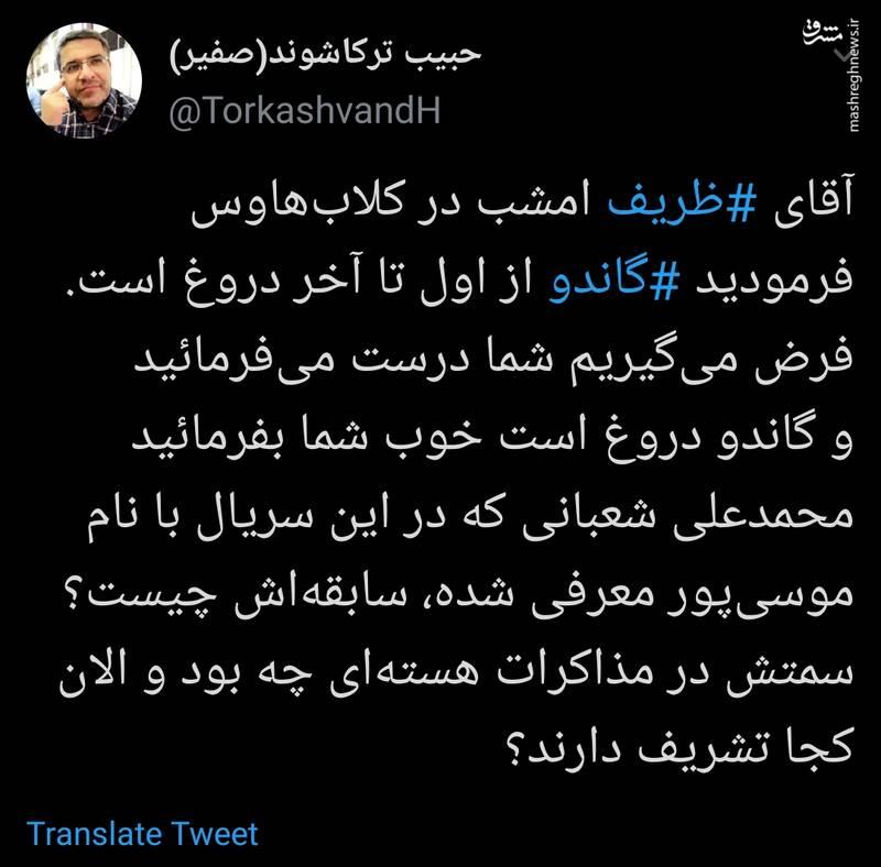 آقای ظریف! محمدعلی شعبانی الان کجا تشریف دارد؟