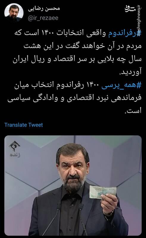 محسن رضایی: رفراندوم واقعی انتخابات ۱۴۰۰ است