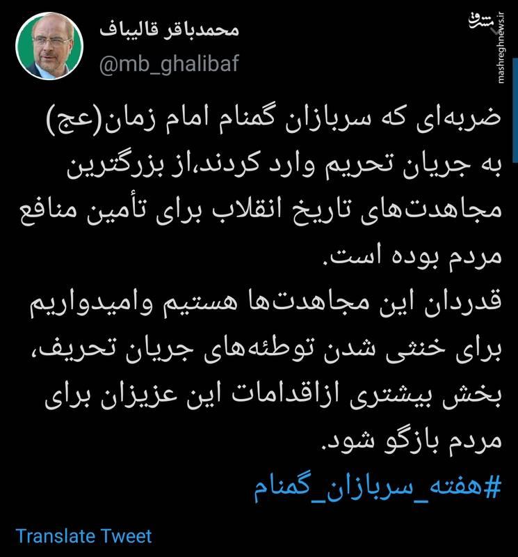 قدردانی قالیباف از مجاهدتهای سربازان گمنام امام زمان(عج)
