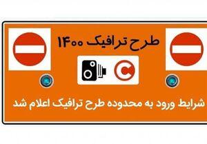 آخرین جزئیات نحوه اجرای طرح ترافیک