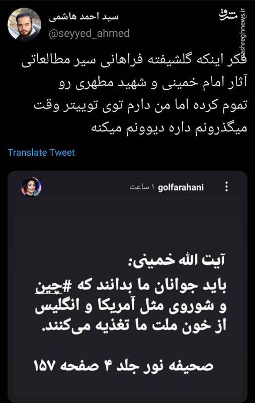 وقتی گلشیفته سیر مطالعاتی آثار امام خمینی رو تموم میکنه