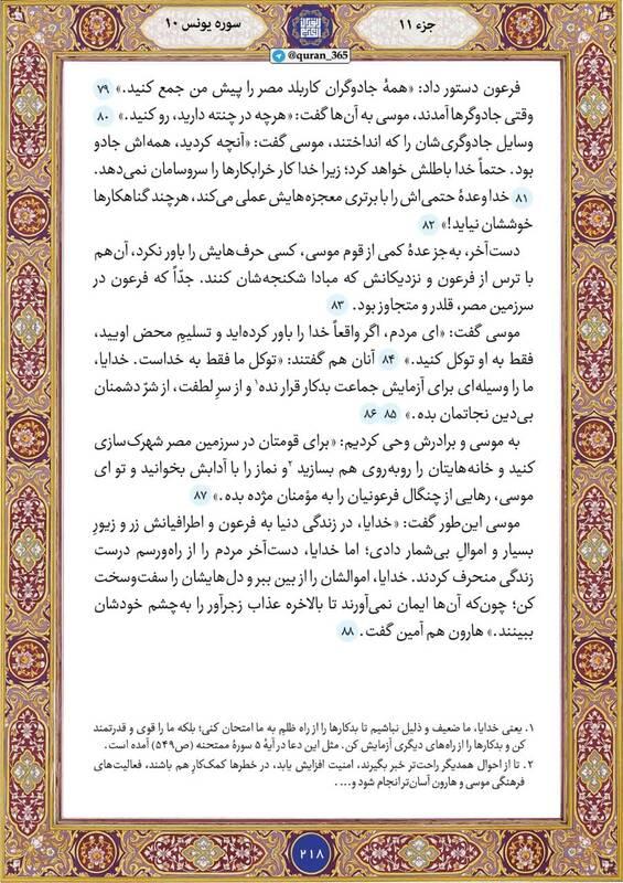 """شروع صبح با """"قرآن کریم""""؛ صفحه ۲۱۸+صوت"""