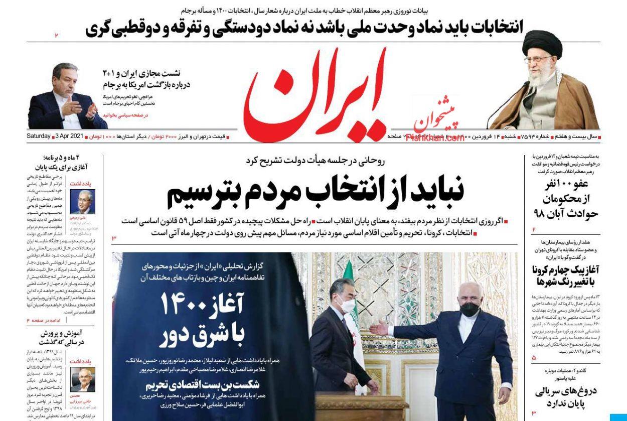 بایستههای ۳ ماه حساس پیش رو/ غرب چرا نگران همکاری ایران و چین شد