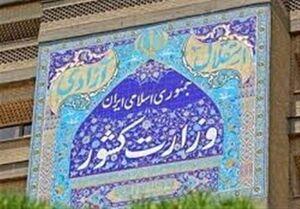 ساعت ۱۸ امشب؛ آخرین مهلت ثبت نام میان دوره ای مجلس شورای اسلامی