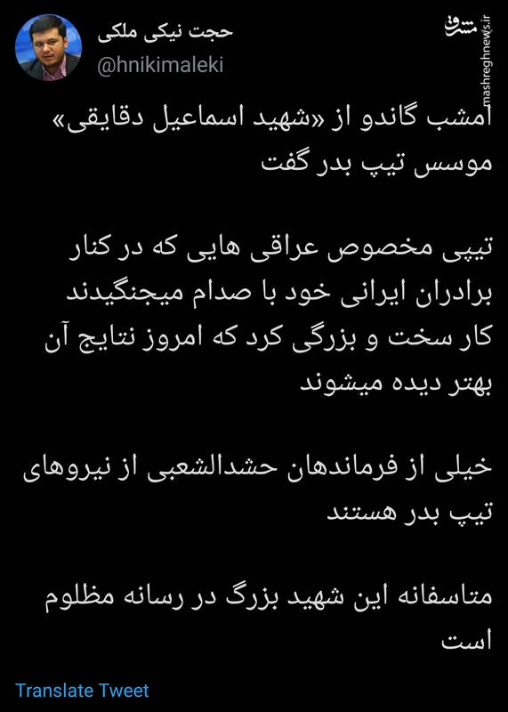 شهید بزرگی که در رسانه مظلوم است +عکس