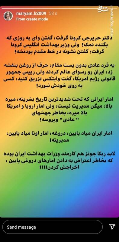 آمار ایران میاد پایین، دروغه، امار اونا میاد پایین، مدیریته!