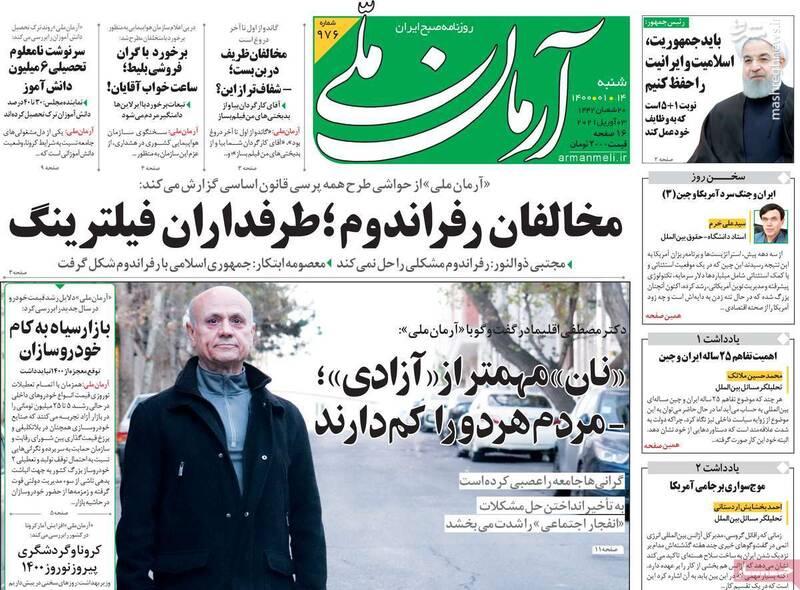 عبدی: مشکل برجام این بود که ناقص بود/ آخوندی: اگر دولت روحانی نبود، الان قحطی تمام ایران را گرفته بود