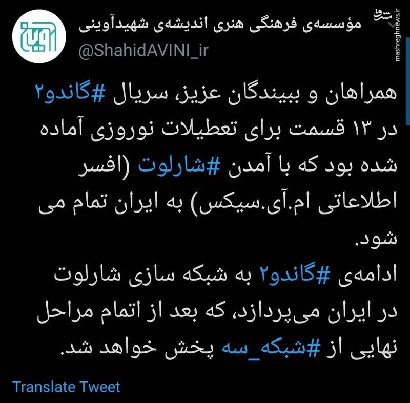 توضیح موسسه شهیدآوینی درباره ادامه گاندو۲