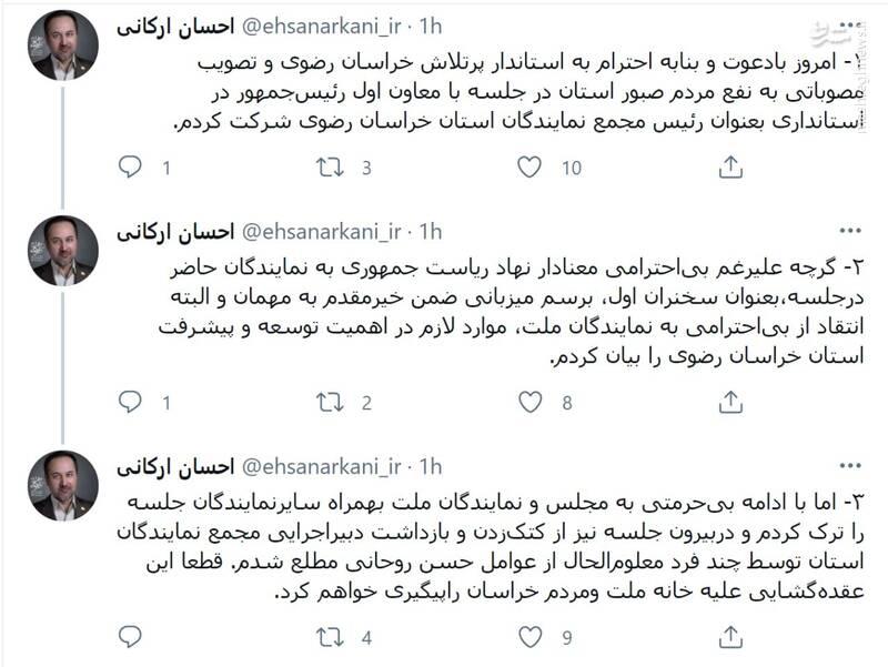 انتقاد نماینده مجلس از عقدهگشایی علیه خانه ملت