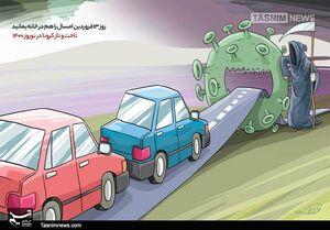 کاریکاتور/ کاری که سفرهای نوروزی با مردم کرد!