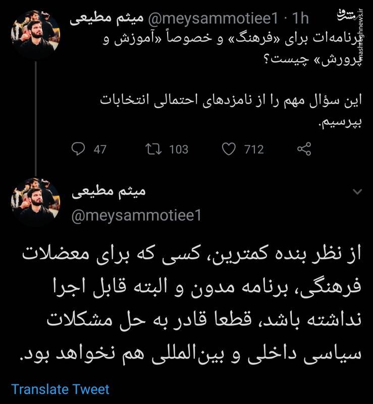 سوال میثم مطیعی از نامزدهای احتمالی انتخابات ۱۴۰۰