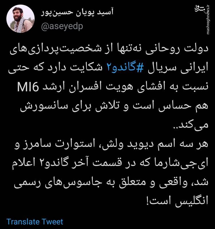 چرا دولت روحانی به افشای هویت افسران MI6 هم حساس است؟