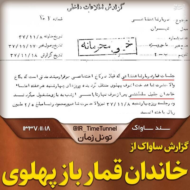 گزارش محرمانه ساواک از قمار در خاندان پهلوی
