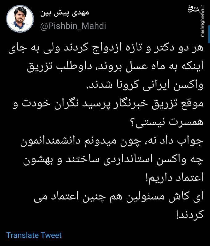 ماه عسلی که به تزریق واکسن کرونای ایرانی گذشت