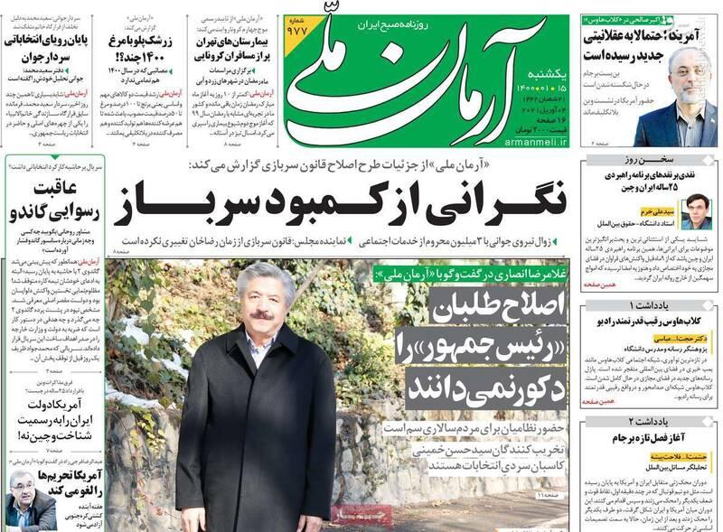 موسویان: کلید رابطه با جهان پایان دشمنی با آمریکاست/ حمله به «نظارت استصوابی» ترفندی برای فرار از کارنامه