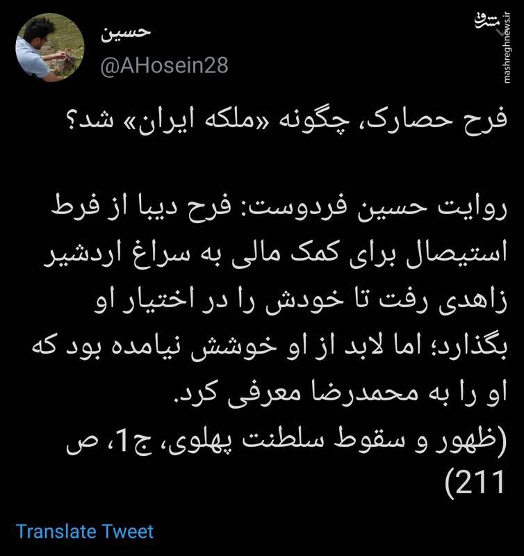 فرح حصارک، چگونه «ملکه ایران» شد؟