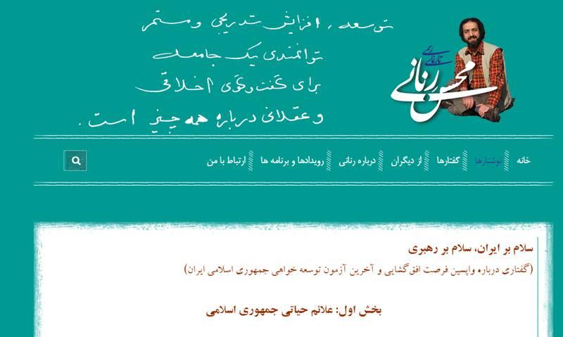 یاران «آشنا» به دنبال درس دادن به رهبری/ «دینزدایی»، اتهام جدید استحالهطلبان به جمهوری اسلامی