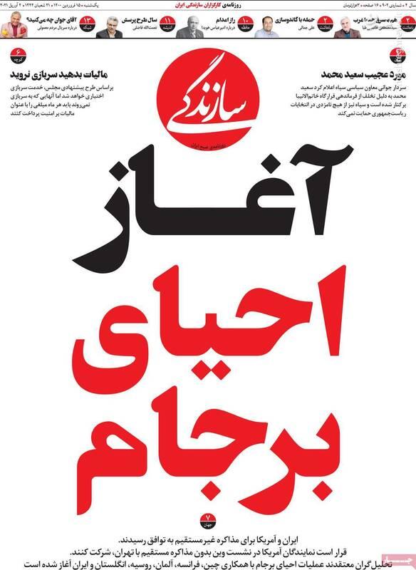 «عکس یادگاری» با آمریکاییها بجای «لغو تحریمها» / بازی انتخاباتی اصلاحطلبان با منافع ملی و عزت مردم ایران