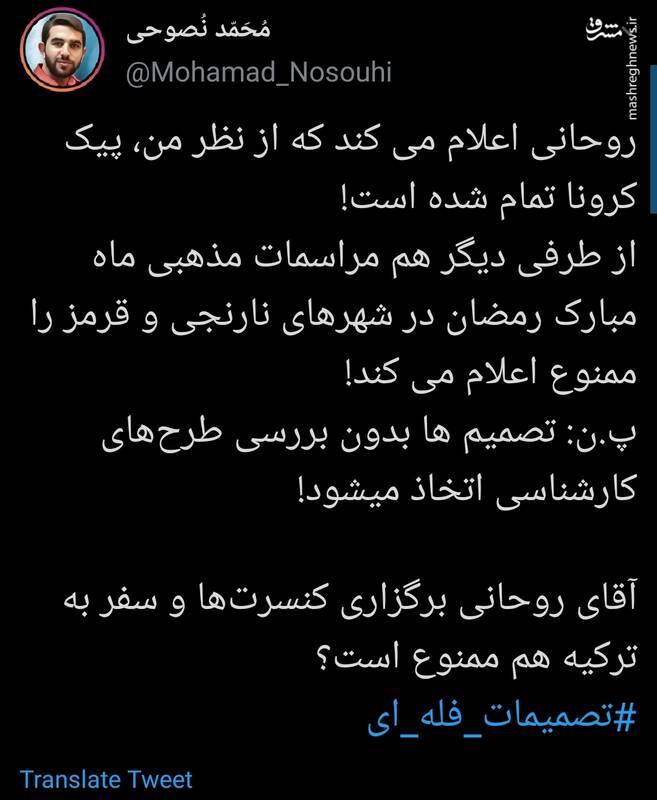آقای روحانی برگزاری کنسرتها و سفر به ترکیه هم ممنوع است؟