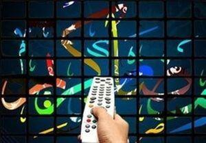 سریالها و برنامههای تلویزیون در ماه رمضان