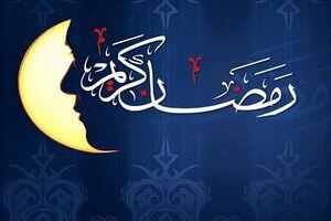 با پیشواز از ماه رمضان خود را آماده بخشش و رحمت خداوند کنیم/ روزه سپری در برابر آفات دنیا و عذاب آخرت است //////// رمضان