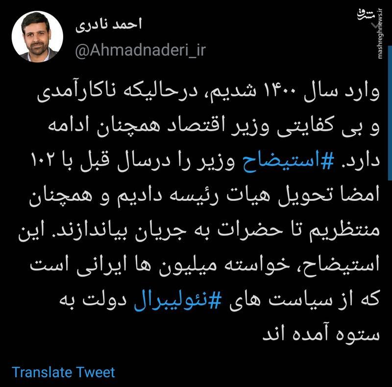 خواسته میلیونها ایرانی که از سیاستهای نئولیبرال به ستوه آمدند
