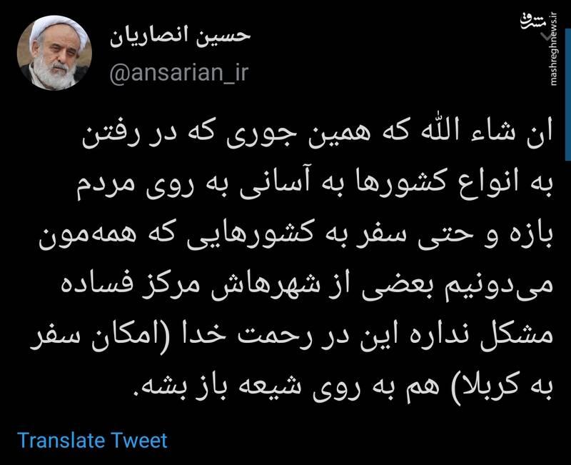انتقاد شیخ حسین انصاریان از ممنوعیت سفر شیعیان به کربلا