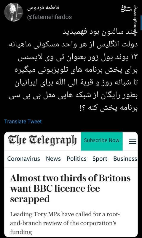 منبع درآمد دولت انگلیس برای پخش برنامه ویژه ایرانیها
