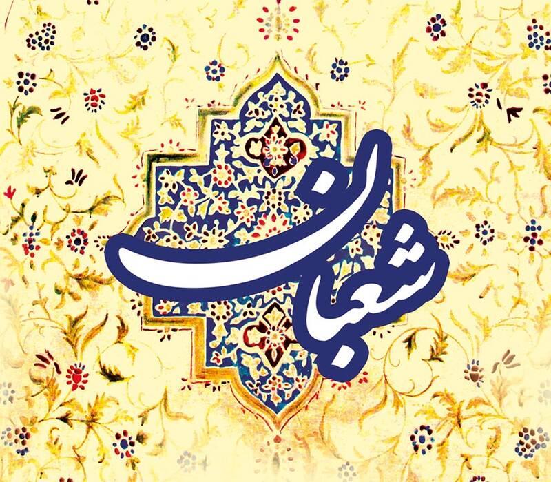 فواید و فضایل اعمال روزهای پایانی شعبان و ورود به ماه مبارک رمضان
