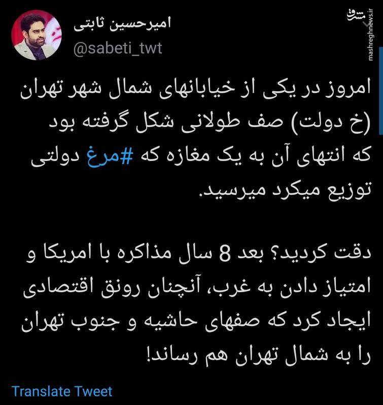 رونق اقتصادی که صفهای جنوب تهران را به شمال تهران رساند!