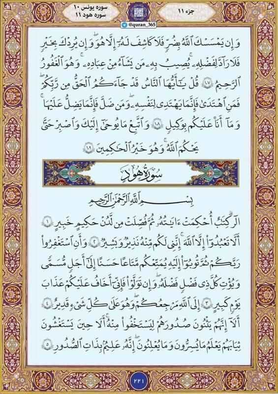 """شروع صبح با """"قرآن کریم""""؛ صفحه ۲۲۱+صوت"""