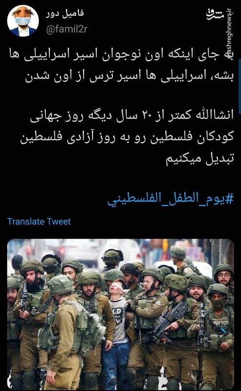 وقتی اسراییلیها اسیر ترس یک نوجوان میشوند +عکس