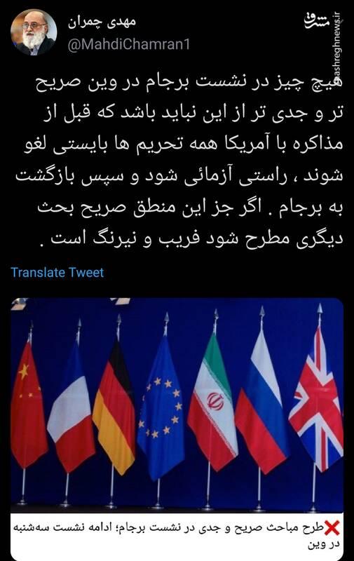 خواسته ایران در نشست وین چه باید باشد؟