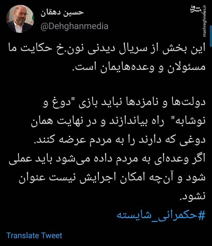 """حکایت مسئولان و بازی """"دوغ و نوشابه"""" سریال نون.خ +فیلم"""