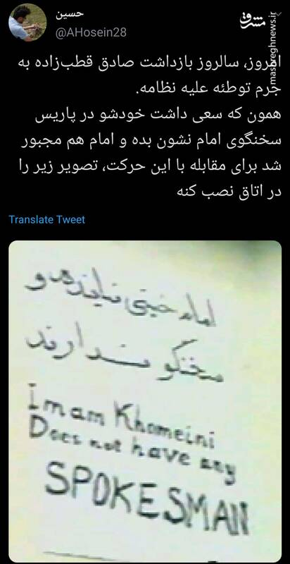 مردی که خود را سخنگوی امام جا زده بود