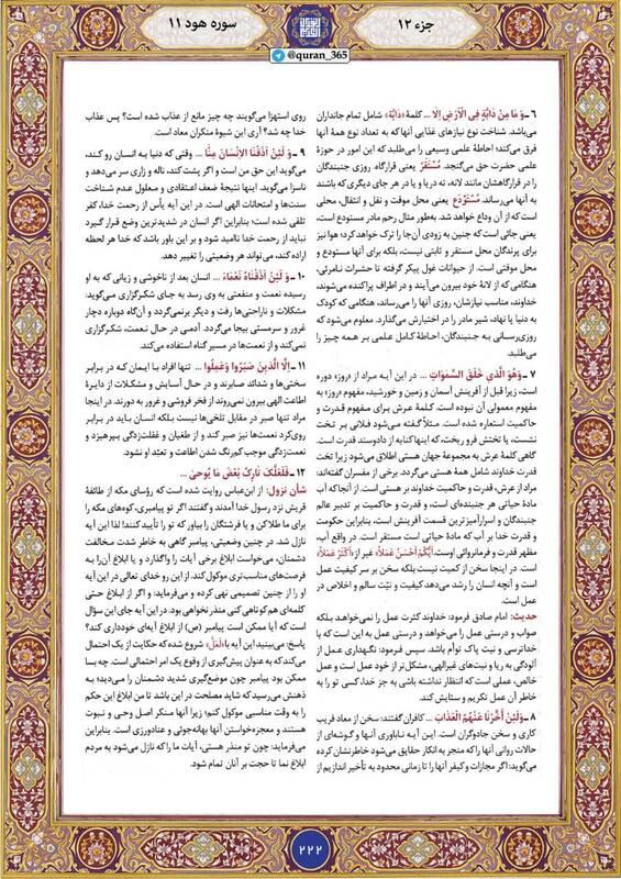 """شروع صبح با """"قرآن کریم""""؛ صفحه ۲۲۲+صوت"""