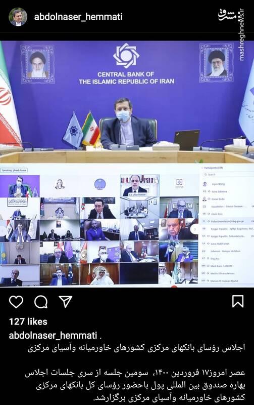 همتی: درخواست وام ۵ میلیارد دلاری ایران برای مقابله با کرونا در حال پیگیری است