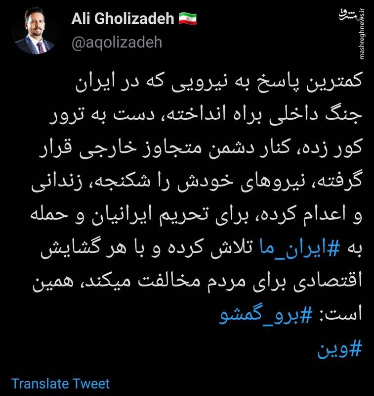 کمترین پاسخ به خائنان ایران