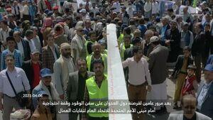 عکس/ تظاهرات گسترده علیه محاصره یمن در صنعاء
