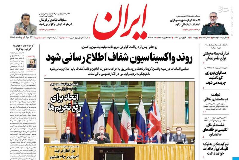 کرونا با جان و جهان ما ایرانیان چه کرد؟/ انتقام جمهوریخواهان از رأیدهندگان دموکرات