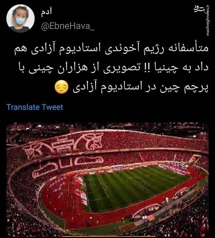نظام استادیوم آزادی رو هم داد به چینیها! +عکس