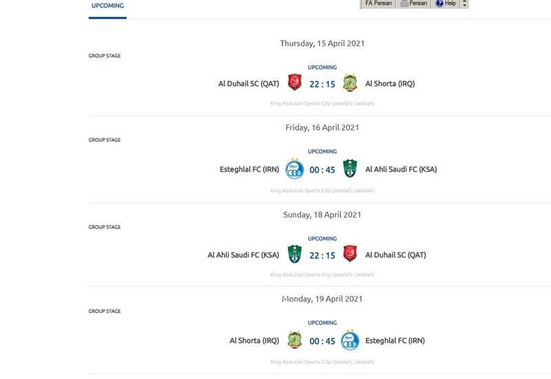 AFC ساعت مسابقات استقلال را تغییر داد +عکس