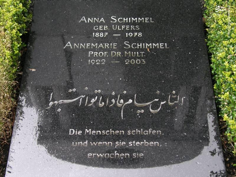 نابغه آلمانی که برای اروپاییها دعای مسلمانها را برد