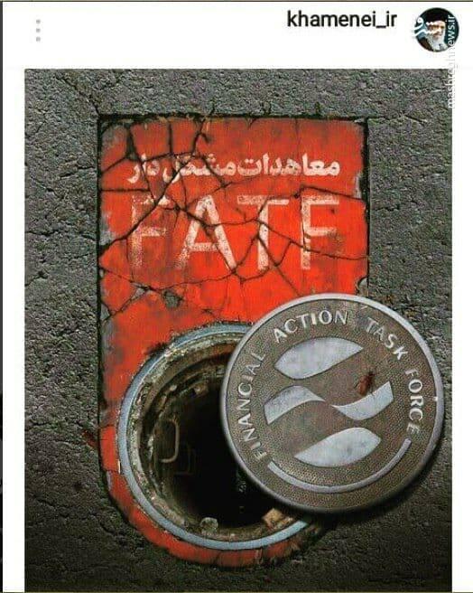 قابل توجه اعضای مجمع تشخیص برای بررسی FATF