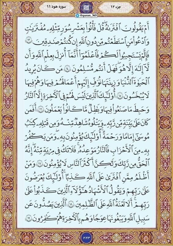 """شروع صبح با """"قرآن کریم""""؛ صفحه 223+صوت"""