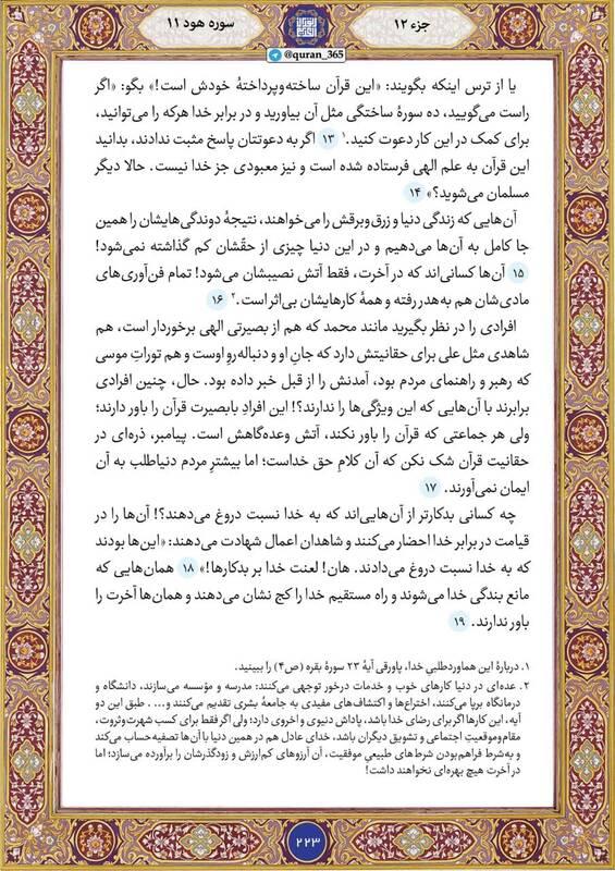 """شروع صبح با """"قرآن کریم""""؛ صفحه ۲۲۳+صوت"""