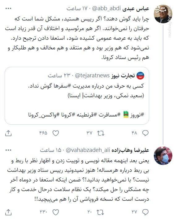 واکنش وهابزاده به اظهارات عباس عبدی درباره وزیر بهداشت