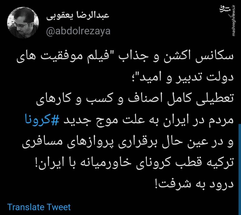 سکانسی اکشن و جذاب از فیلم موفقیتهای دولت تدبیر و امید